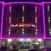 Rawaet Al Taj furnished apartments 6741 ???? ????? ???????? 2 Riyadh