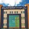 Nafa Suite Apartment 2 Al Khaleej Road Dammam