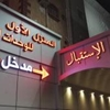 First Home Suites Um Alqurra Street Jeddah