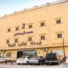 Hodo Al Masaken 2 Al Hilla Street From Damman Road , Al Yarmuk District Riyadh