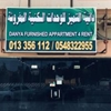 Danya Furnished Units - Bachelors Only Al Jawharah District, King Faisal Road Al Jubail