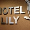 Hotel Lily 23/33 Lillie Road Earls Court